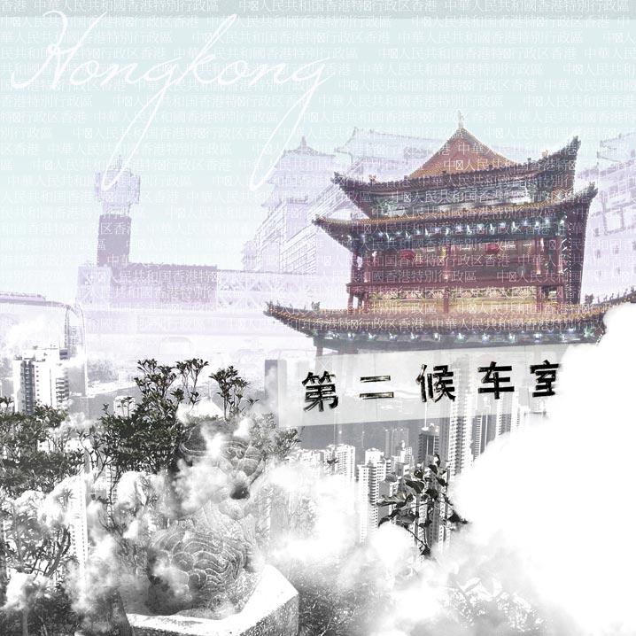 Meine Inspiration im Alltag: Reisetraum Hongkong